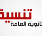 موقع نتيجة المرحلة الاولى من تنسيق الجامعات 2014 - اخبار وطني
