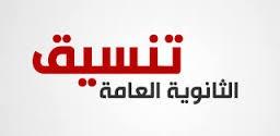 نتيجة المرحلة الثالثة 2014 من تنسيق الجامعات رابط مباشر - اخبار وطني