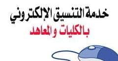 تنسيق المرحلة الثالثة 2014 يفتح ابواب التسجيل علمي وادبي - اخبار وطني