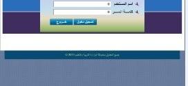 استمارة الثانوية العامة 2015 رابط وموعد التسجيل الالكتروني - اخبار مصر