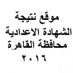 موقع نتيجة الشهادة الاعدادية محافظة القاهرة 2016