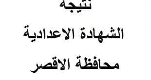 نتيجة الشهادة الاعدادية محافظة الاقصر