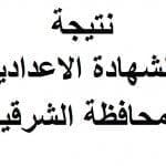 نتيجة الشهادة الاعدادية محافظة الشرقية