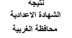نتيجة الشهادة الاعدادية محافظة الغربية 2016