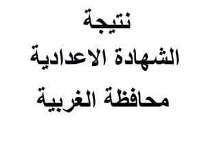 نتيجة الشهادة الاعدادية محافظة الغربية [year]
