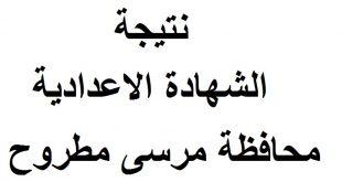 نتيجة الشهادة الاعدادية محافظة مرسى مطروح