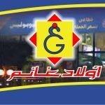 عروض اولاد غانم اليوم ghanem sons offers today