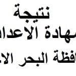 نتيجة الشهادة الاعدادية محافظة البحر الاحمر