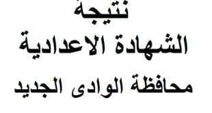 نتيجة الشهادة الاعدادية محافظة الوادى الجديد