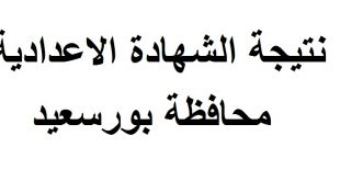 نتيجة الشهادة الاعدادية محافظة بورسعيد