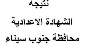نتيجة الشهادة الاعدادية محافظة جنوب سيناء