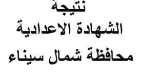 نتيجة الشهادة الاعدادية محافظة شمال سيناء