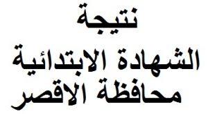 نتيجة الشهادة الابتدائية محافظة الاقصر