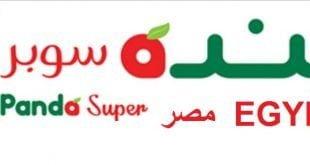 Panda Super Egypt Offersعروض بنده سوبر مصر