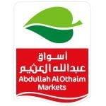 عروض العثيم اليوم مصر othaim egypt today offers