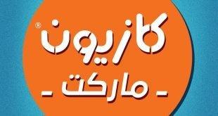 عروض كازيون اليوم مصر Kazyon Egypt Offers