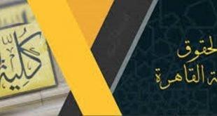 نتيجة حقوق القاهرة