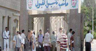 موقع مكتب تنسيق الجامعات