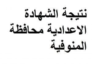 نتيجة الشهادة الاعدادية محافظة المنوفية [year]
