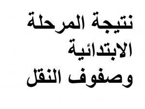 نتيجة الابتدائية القاهرة [year] برقم الجلوس