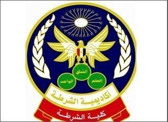 تقديم كلية الشرطة للضباط المتخصصين [year] رابط التسجيل مع الشروط والموعد