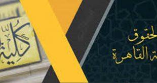 نتائج كلية الحقوق جامعة القاهرة