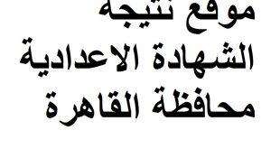 موقع نتيجة الشهادة الاعدادية محافظة القاهرة