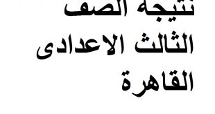 نتيجة الصف الثالث الاعدادى القاهرة
