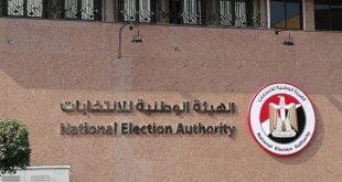 انتخابات الرئاسة المصرية موقع الاستعلام وموعد الانتخاب