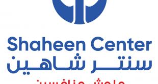 عروض سنتر شاهين اليوم Shaheen Center Offers Today