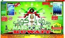 عروض جيان الكويت من 19 فبراير 2014 حتي 4 مارس 2014 - اخبار وطني