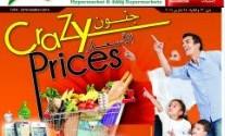 عروض جيان الكويت من 13 مارس 2014 حتي 25 مارس 2014 الاسعار - اخبار وطني