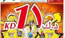 عروض جيان الكويت 24 مارس 2014 حتي 5 ابريل 2014 عرض د.ك 1 - اخبار وطني