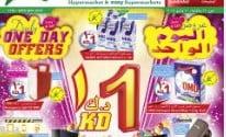عروض جيان الكويت 11 مايو 2014 حتي 20 مايو 2014 احتفال - اخبار وطني