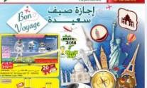 عروض جيان الكويت 1 يونيو 2014 حتي 10 يونيو 2014 الصيف - اخبار وطني