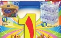 عروض جيان الكويت 10 يوليو 2014 حتي 19 يوليو 2014 - اخبار وطني