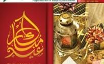 عروض جيان الكويت 20 يوليو 2014 حتي 30 يوليو 2014 عيد سعيد - اخبار وطني