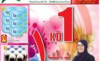 عروض جيان الكويت 31 يوليو 2014 حتي 10 اغسطس 2014 - اخبار وطني