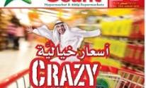 عروض جيان الكويت 11 اغسطس 2014 إلى 18 اغسطس 2014 - اخبار وطني