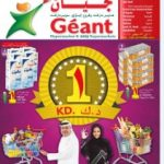 عروض جيان الكويت 10 سبتمبر 2014 إلى 23 سبتمبر 2014 - اخبار وطني