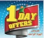 عروض جيان الكويت 13 سبتمبر 2014 لمدة يوم واحد فقط - اخبار وطني