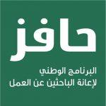 التسجيل في حافز 2 المطور 1436 بالصور ورابط مباشر للتسجيل - اخبار السعودية