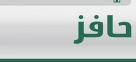 موقع حافز المطور الجديد 1435 مع شروط التسجيل برابط مباشر