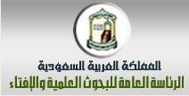 وظائف شاغرة بدار الافتاء السعودية 1435 رابط التسجيل مباشر - اخبار وطني