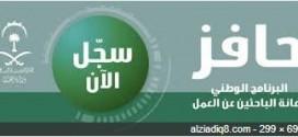 برنامج حافز 1435 يستمر بتلقي التسجيل دون شرط العمل الجديد - اخبار وطني