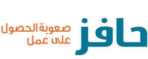 موقع حافز الرسمي 1435 يعلن أهلية صعوبة الحصول على عمل رابط - اخبار وطني
