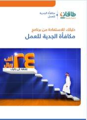 مكافأة الجدية للعمل 1435 برنامج حافز2 الجديد رابط مباشر - اخبار وطني