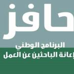 تسجيل حافز المطور الجديد 2015 , 1436 رابط حافز2 مباشر - اخبار السعودية