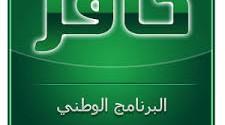 حافز الصفحة الرئيسية 1436 الرابط الصحيح وكشف المواقع المزيفة - اخبار السعودية
