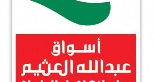 عروض اركان العثيم corner othaim offers